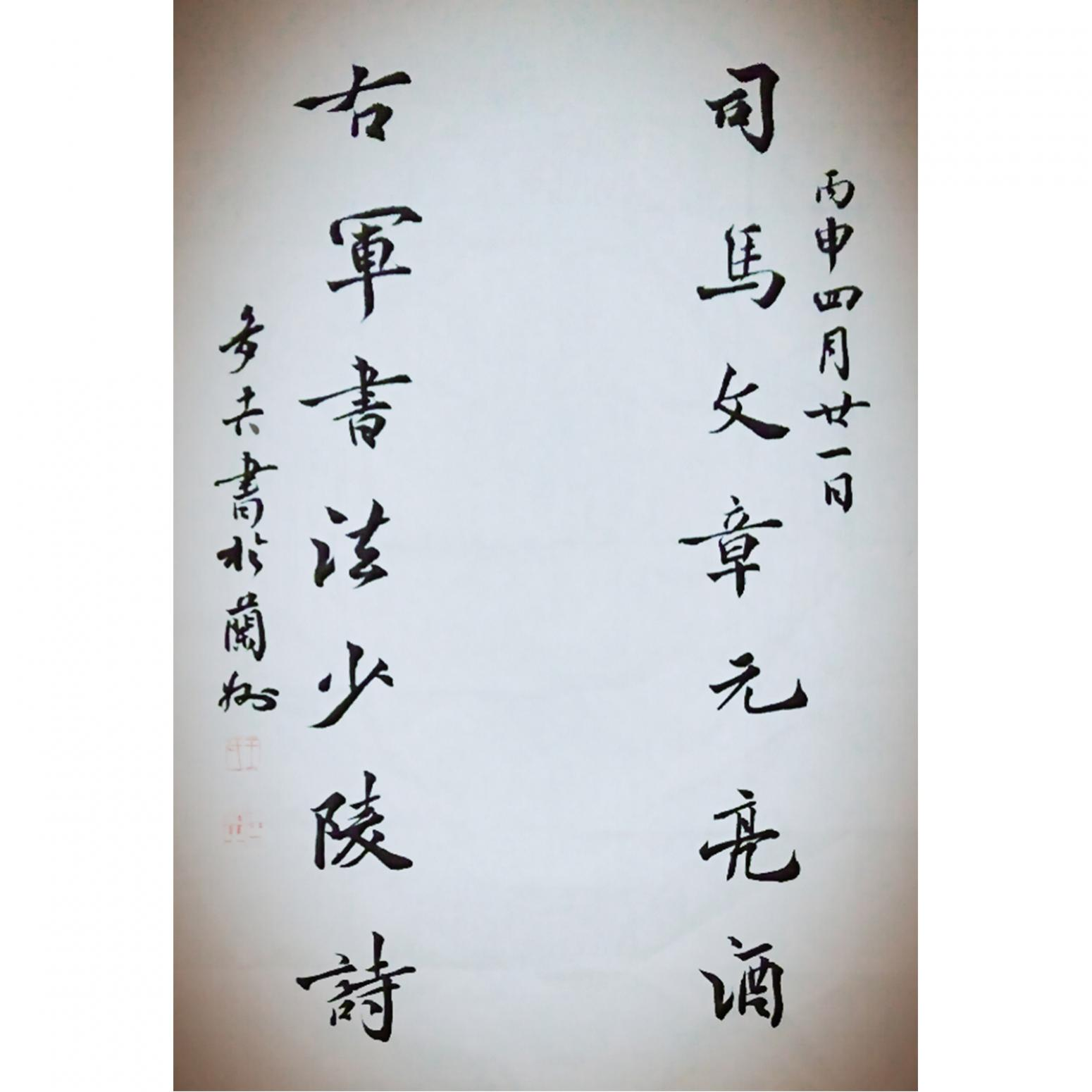 王多吉书法作品《【司马右军】作者王多吉》