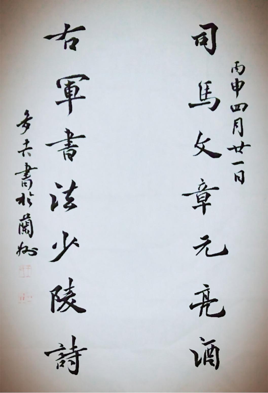 王多吉书法作品《【司马右军】作者王多吉》【图0】