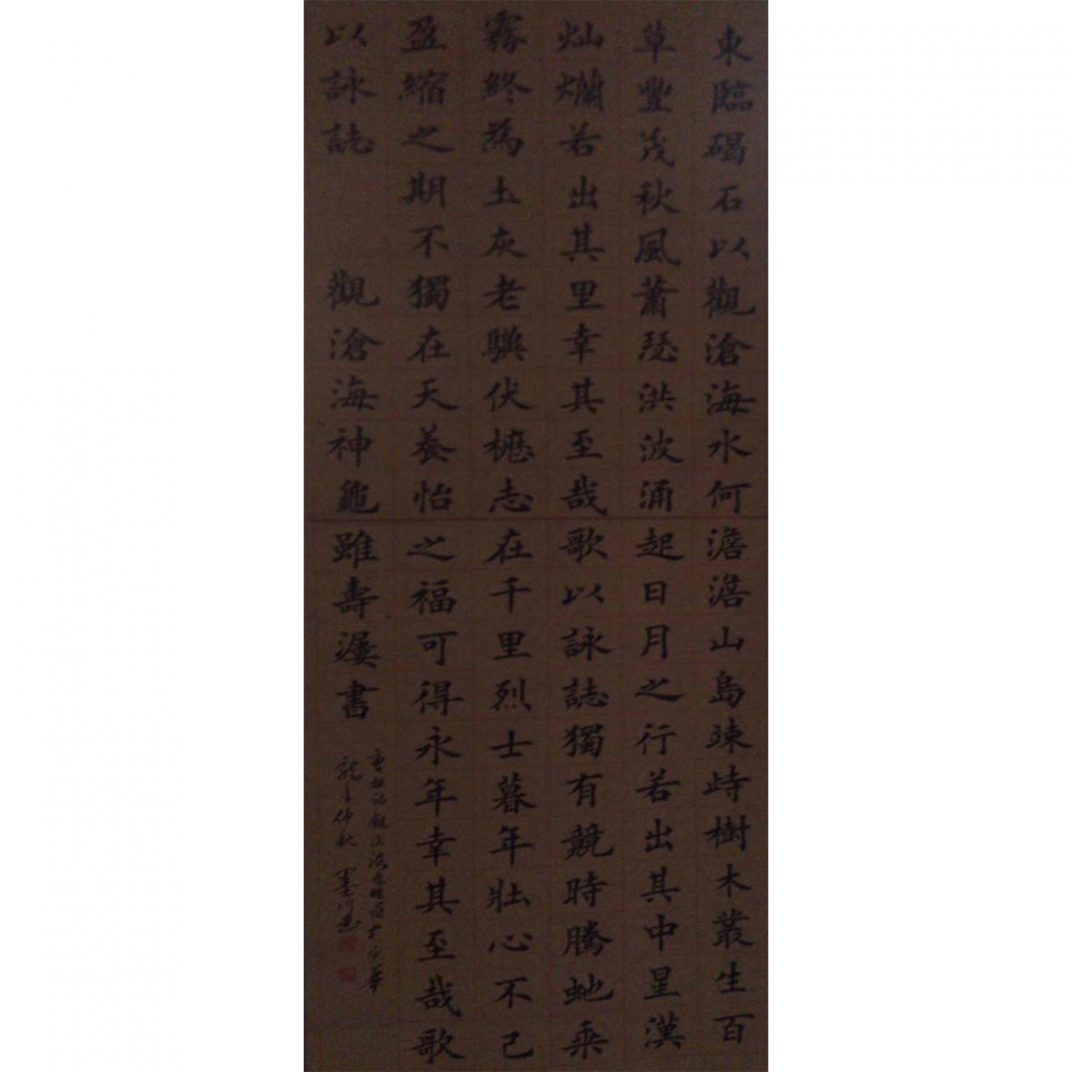 马建生书法作品《【东临碣石】作者马建生》