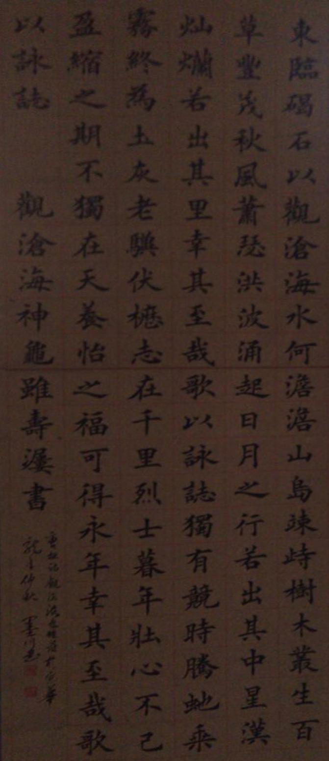 马建生书法作品《【东临碣石】作者马建生》【图0】