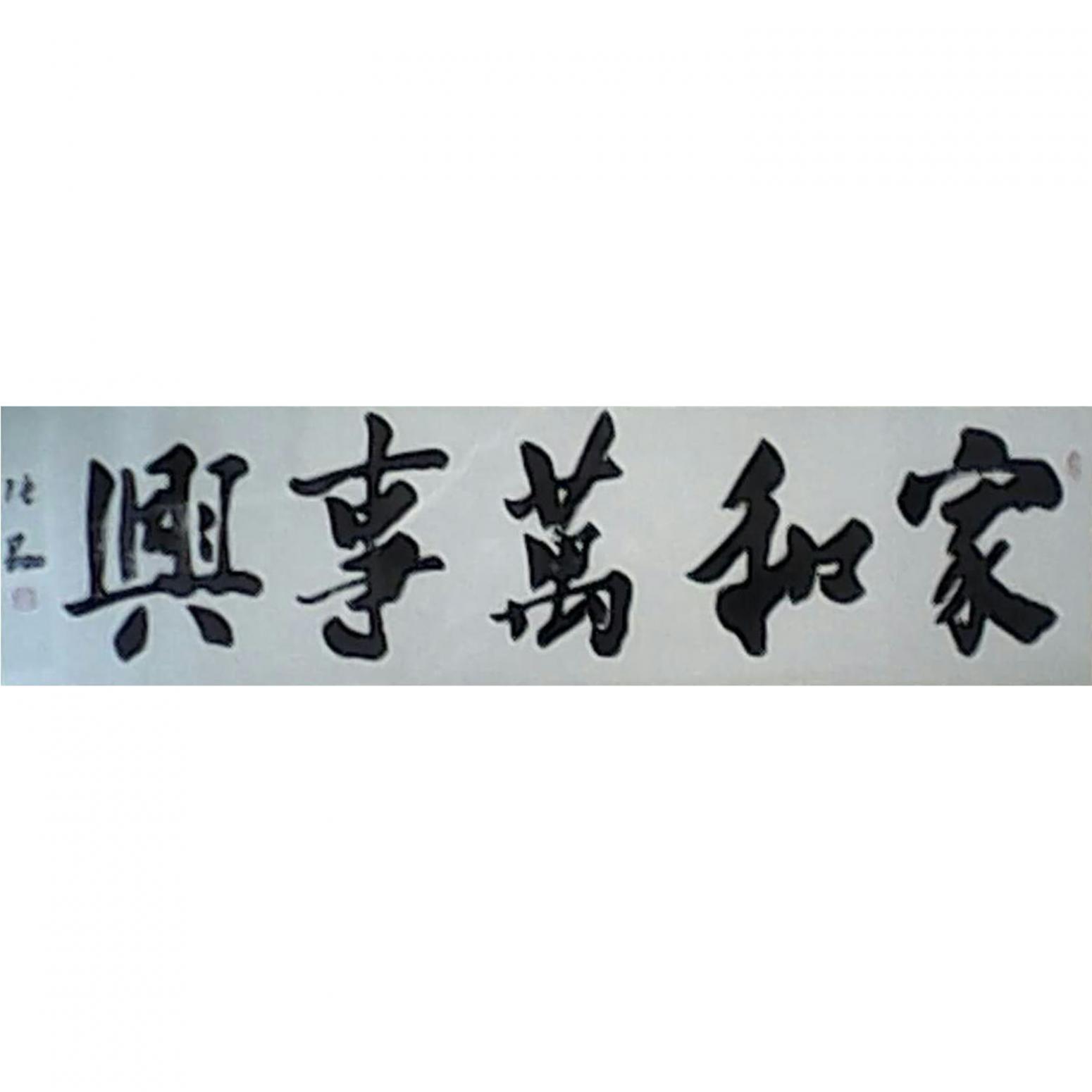张翔书法作品《【家和万事兴】作者张翔》