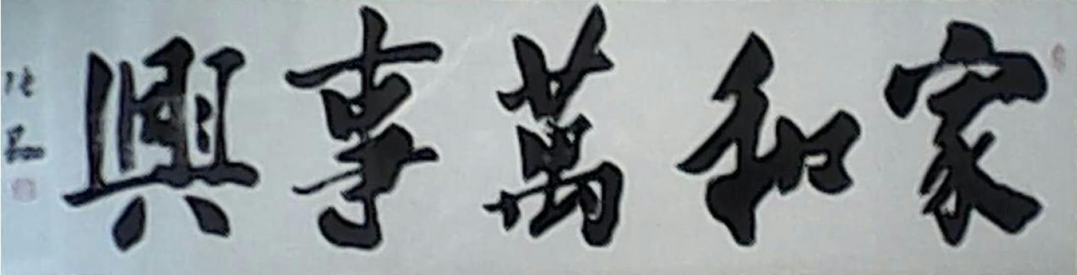张翔书法作品《【家和万事兴】作者张翔》【图0】