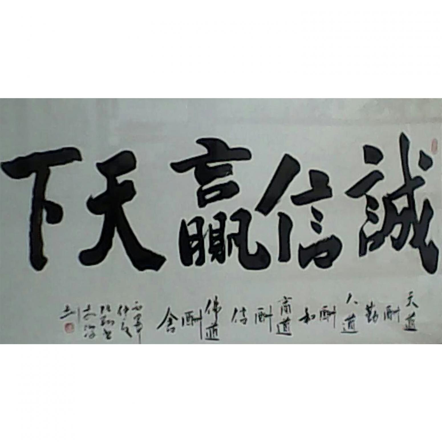 张翔书法作品《诚信赢天下》