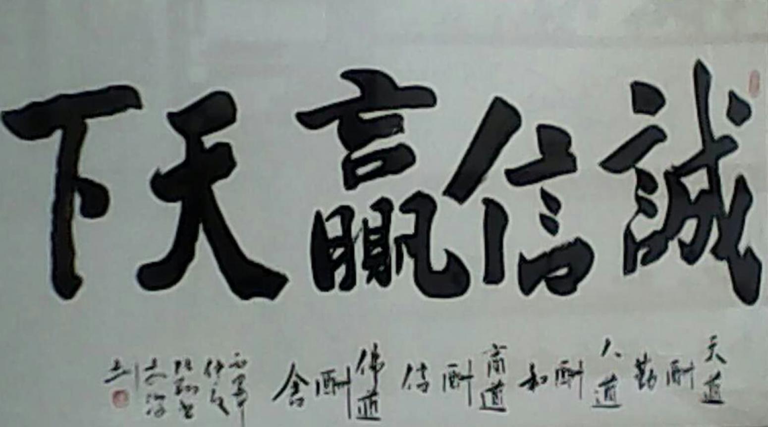 张翔书法作品《诚信赢天下》【图0】