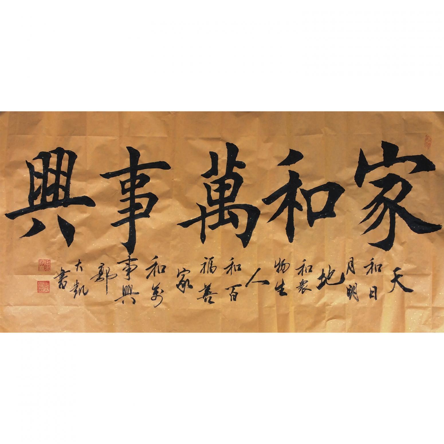 郭大凯书法作品《【家和万事兴】作者郭大凯  可定制》