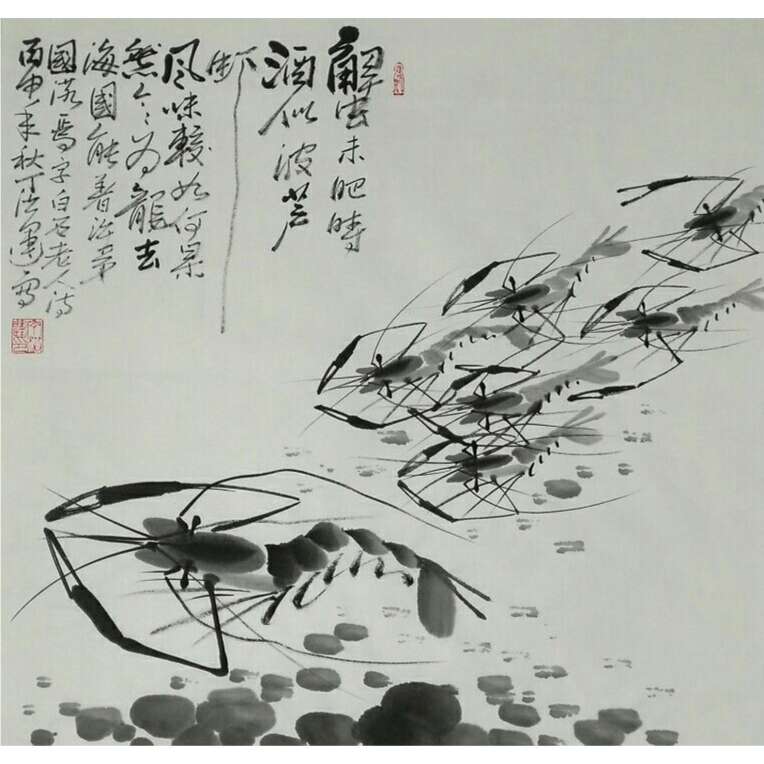 丁洪运国画作品《【虾】作者丁洪运》