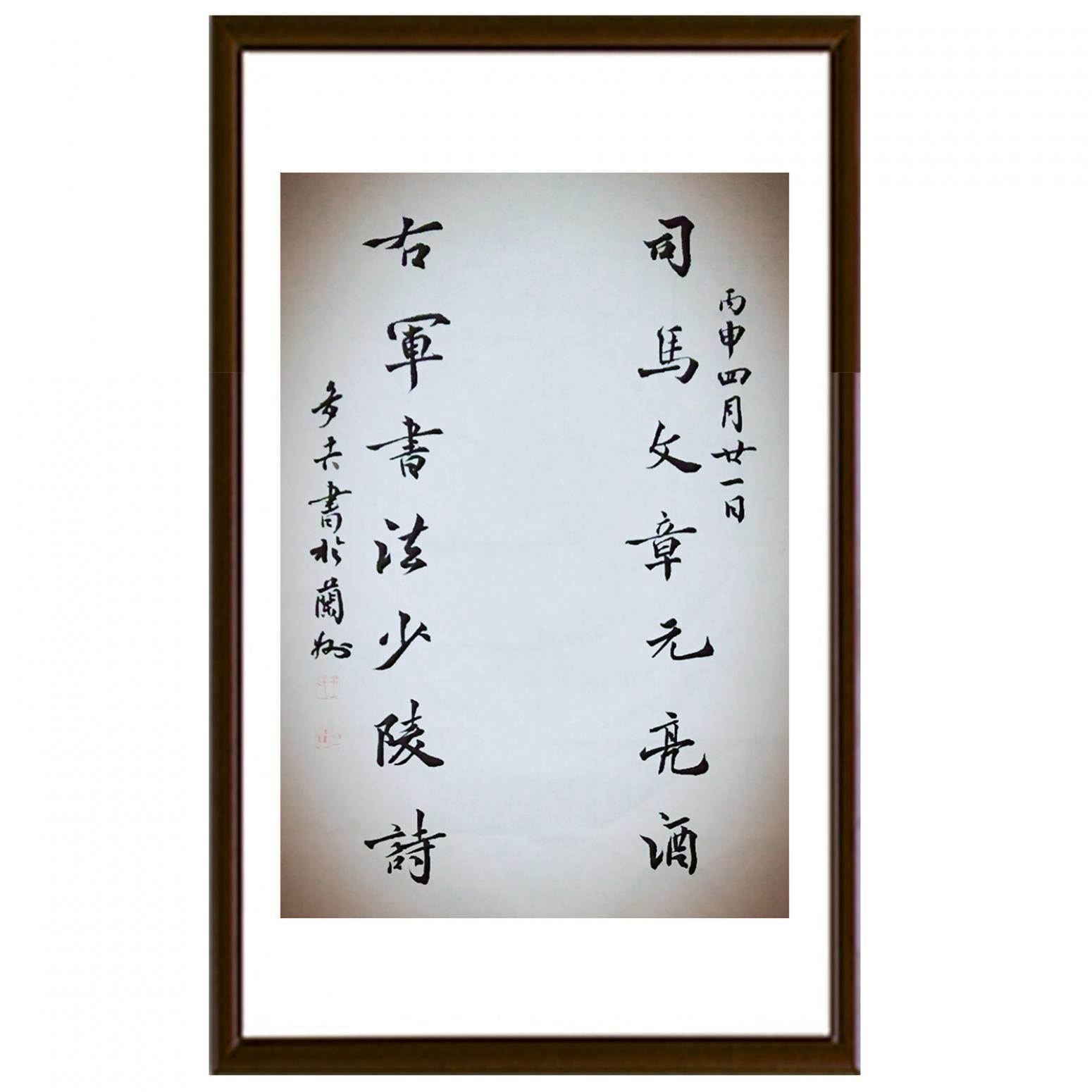 王多吉书法作品《【司马右军】作者王多吉》【图2】