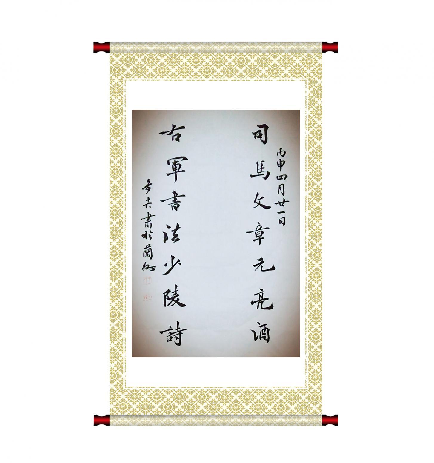 王多吉书法作品《【司马右军】作者王多吉》【图1】