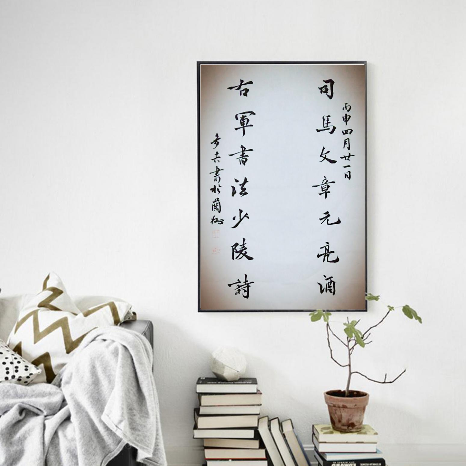 王多吉书法作品《【司马右军】作者王多吉》【图3】