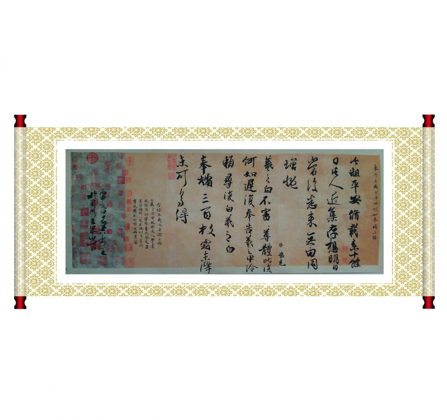 王多吉书法作品《【临王羲之手札之平安贴】作者王多吉》【图1】