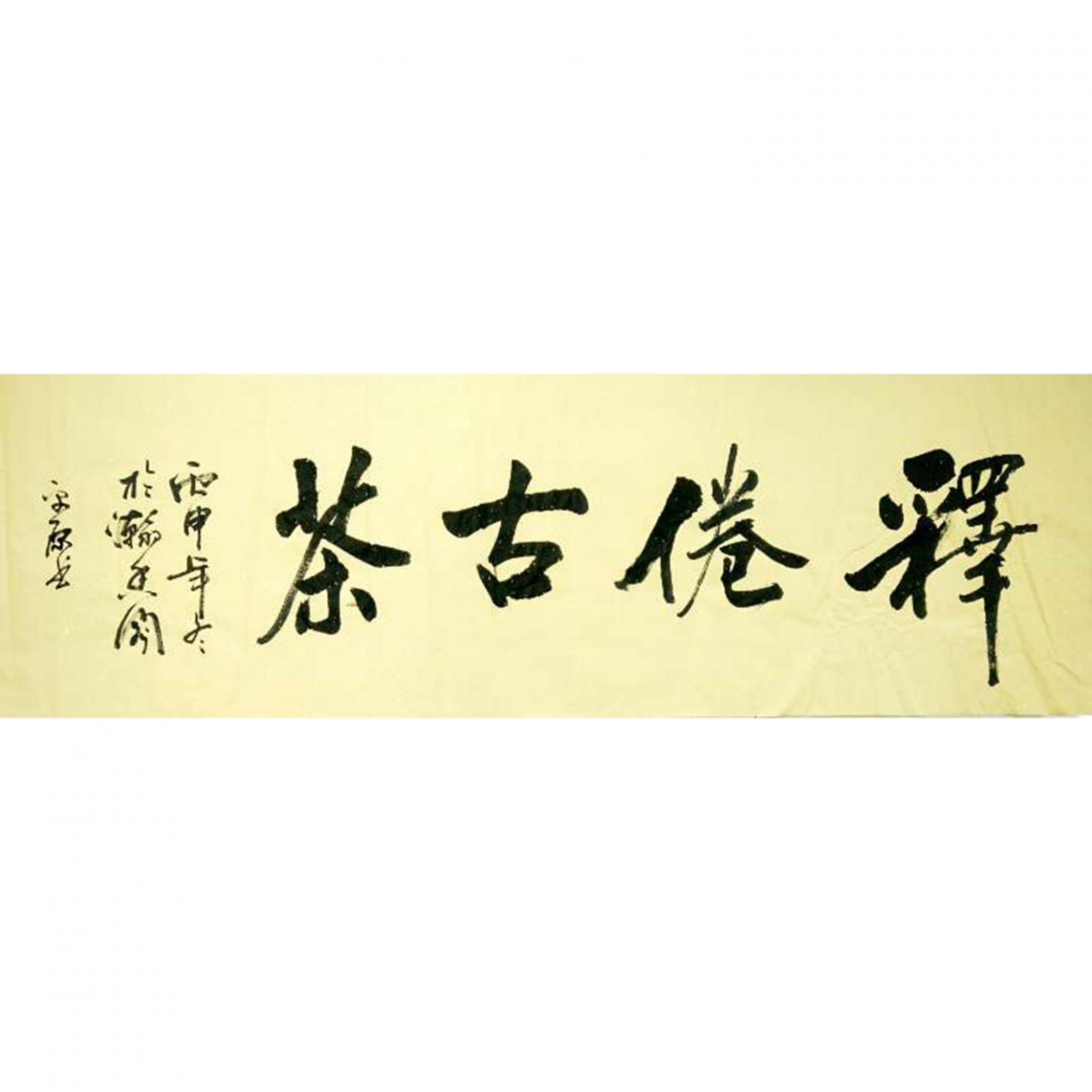 张平原书法作品《【释倦古茶1】作者张平原》