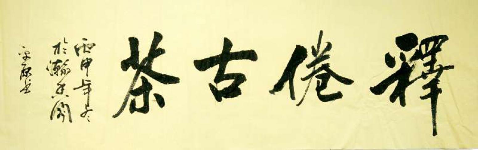 张平原书法作品《【释倦古茶1】作者张平原》【图0】