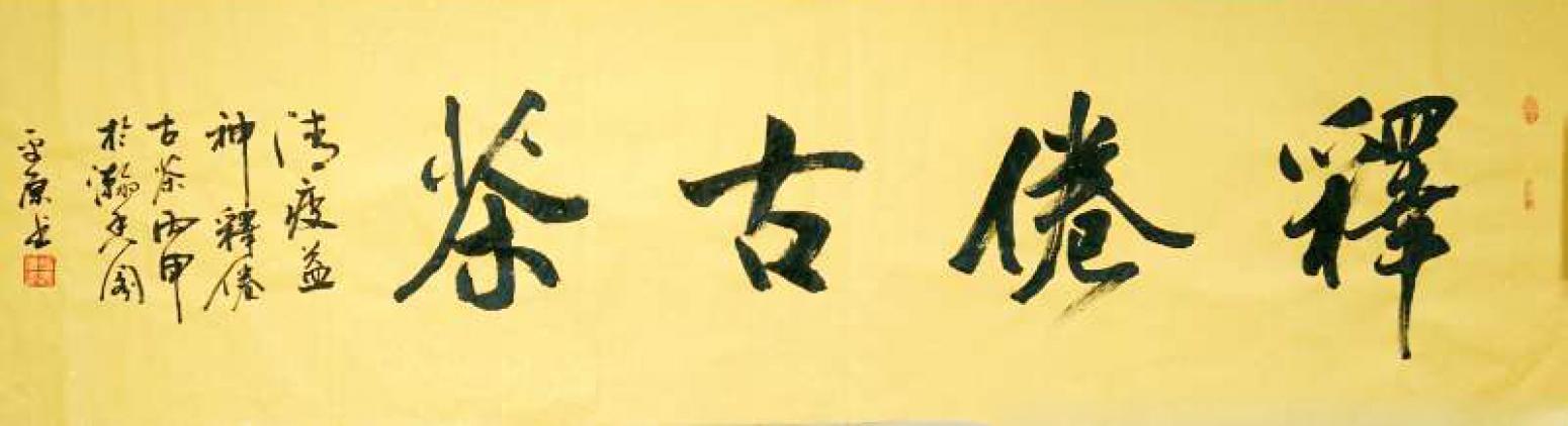 张平原书法作品《【释倦古茶2】作者张平原》【图0】