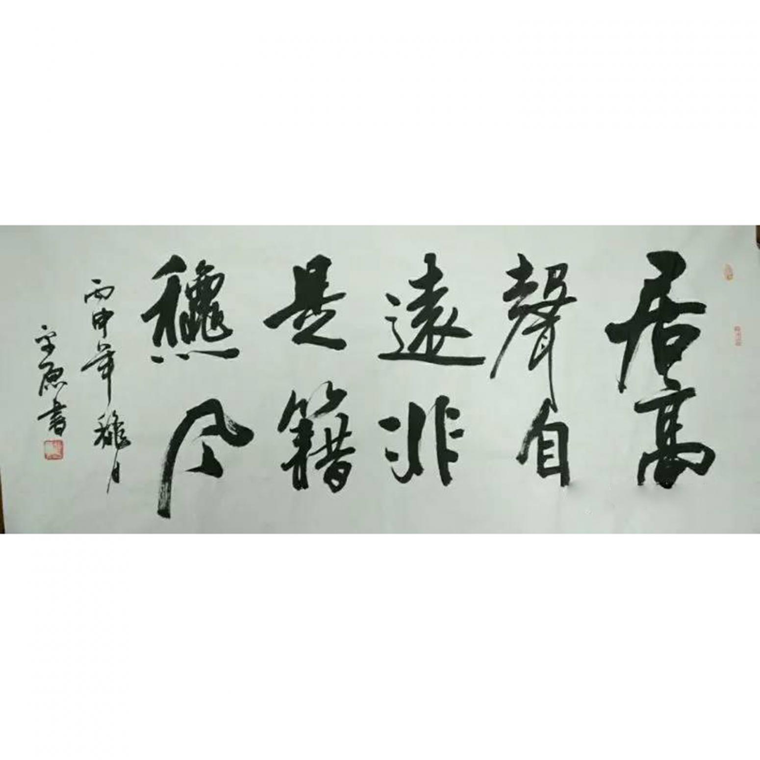 张平原书法作品《【居高...】作者张平原》