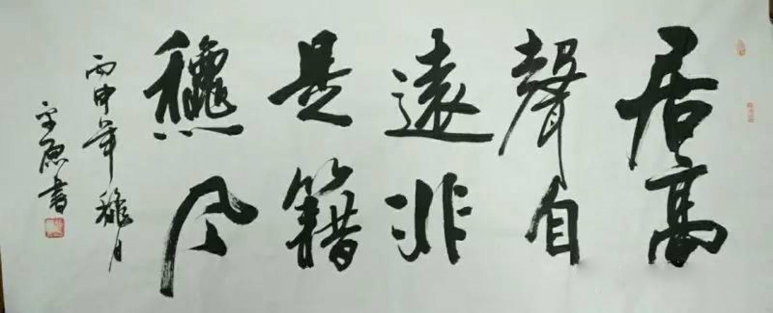 张平原书法作品《【居高...】作者张平原》【图0】