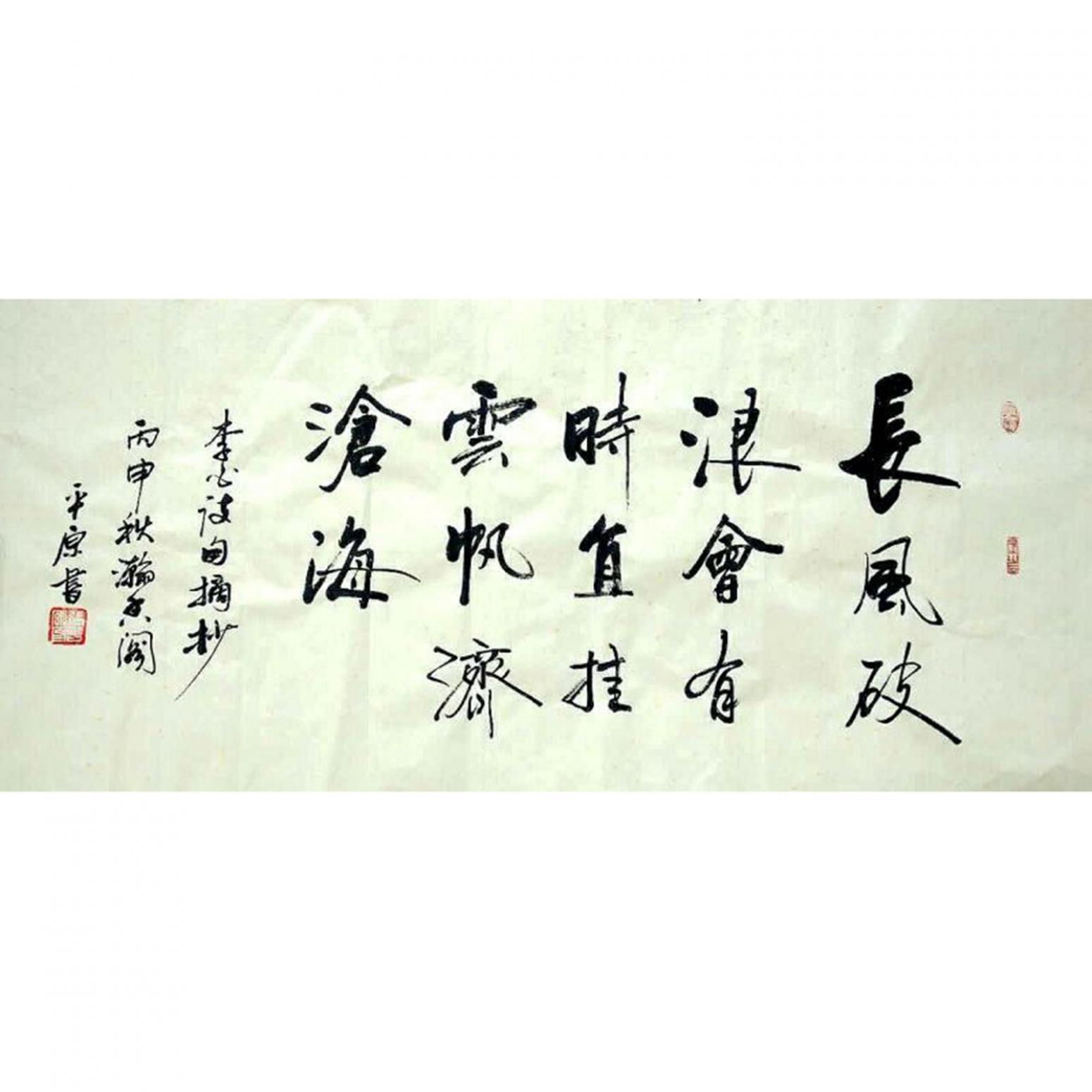 张平原书法作品《【长风破浪】作者张平原》