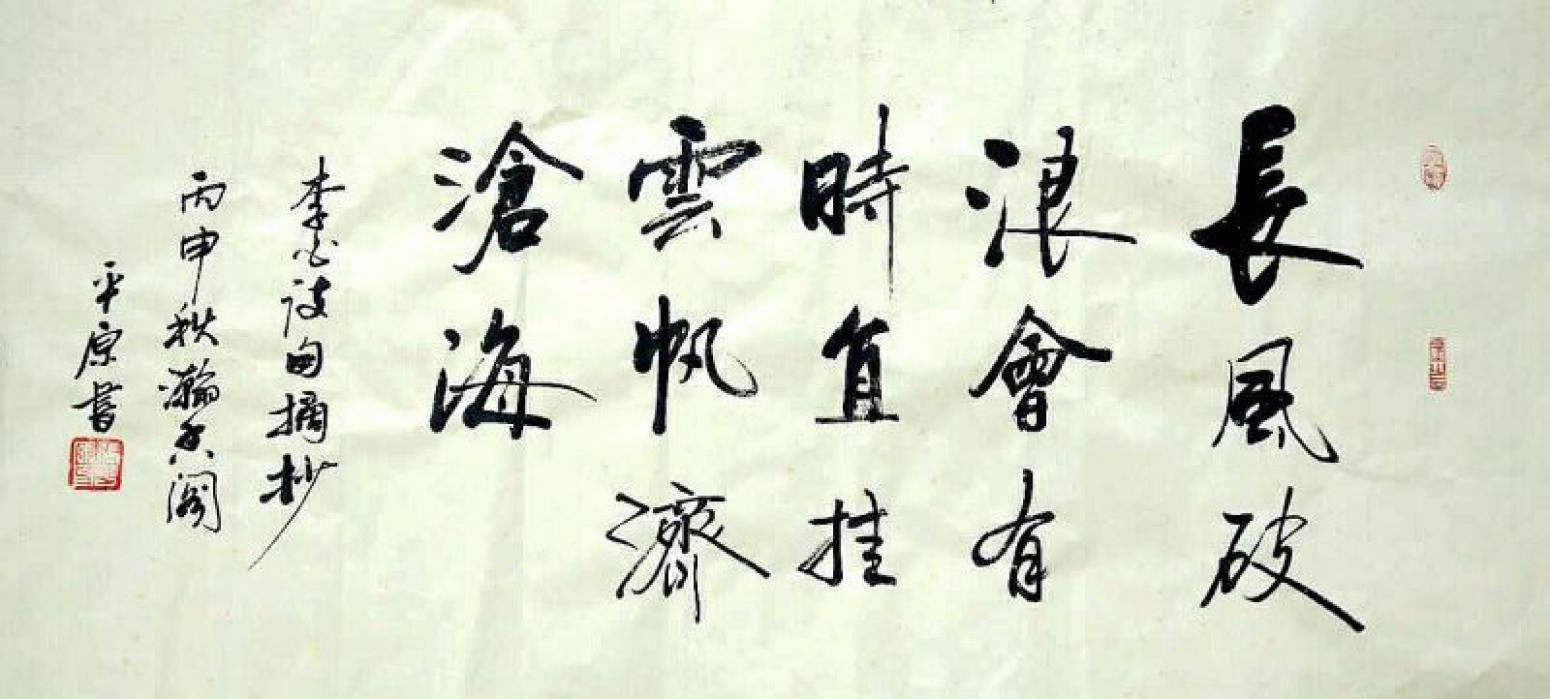 张平原书法作品《【长风破浪】作者张平原》【图0】