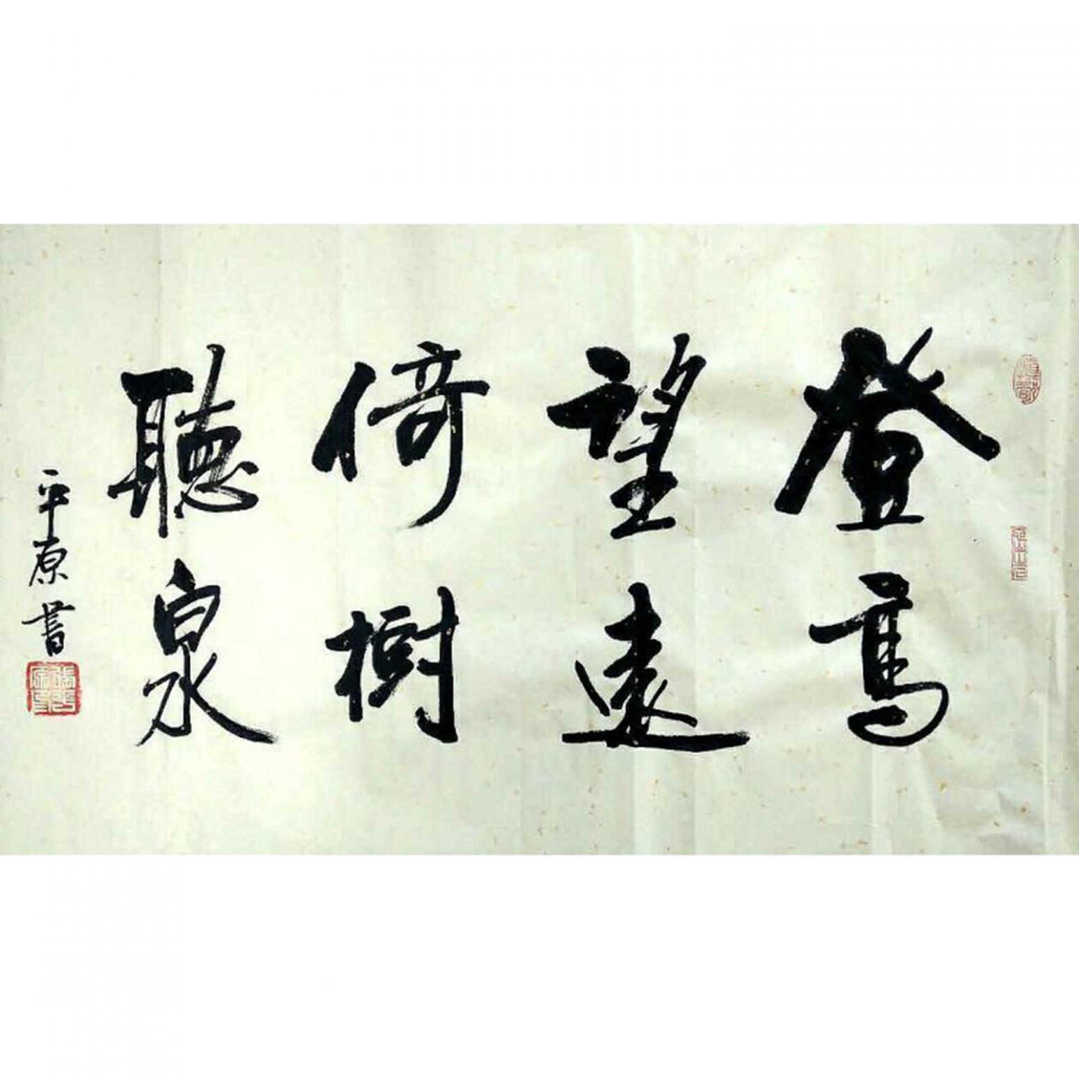 张平原书法作品《【登高望远】作者张平原》