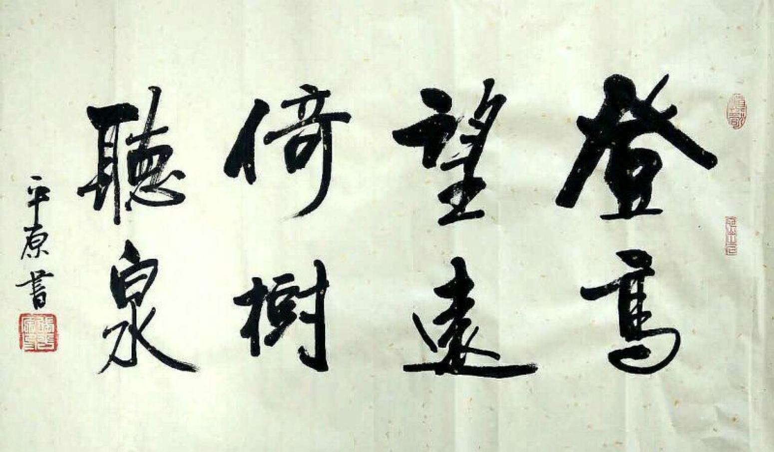 张平原书法作品《【登高望远】作者张平原》【图0】
