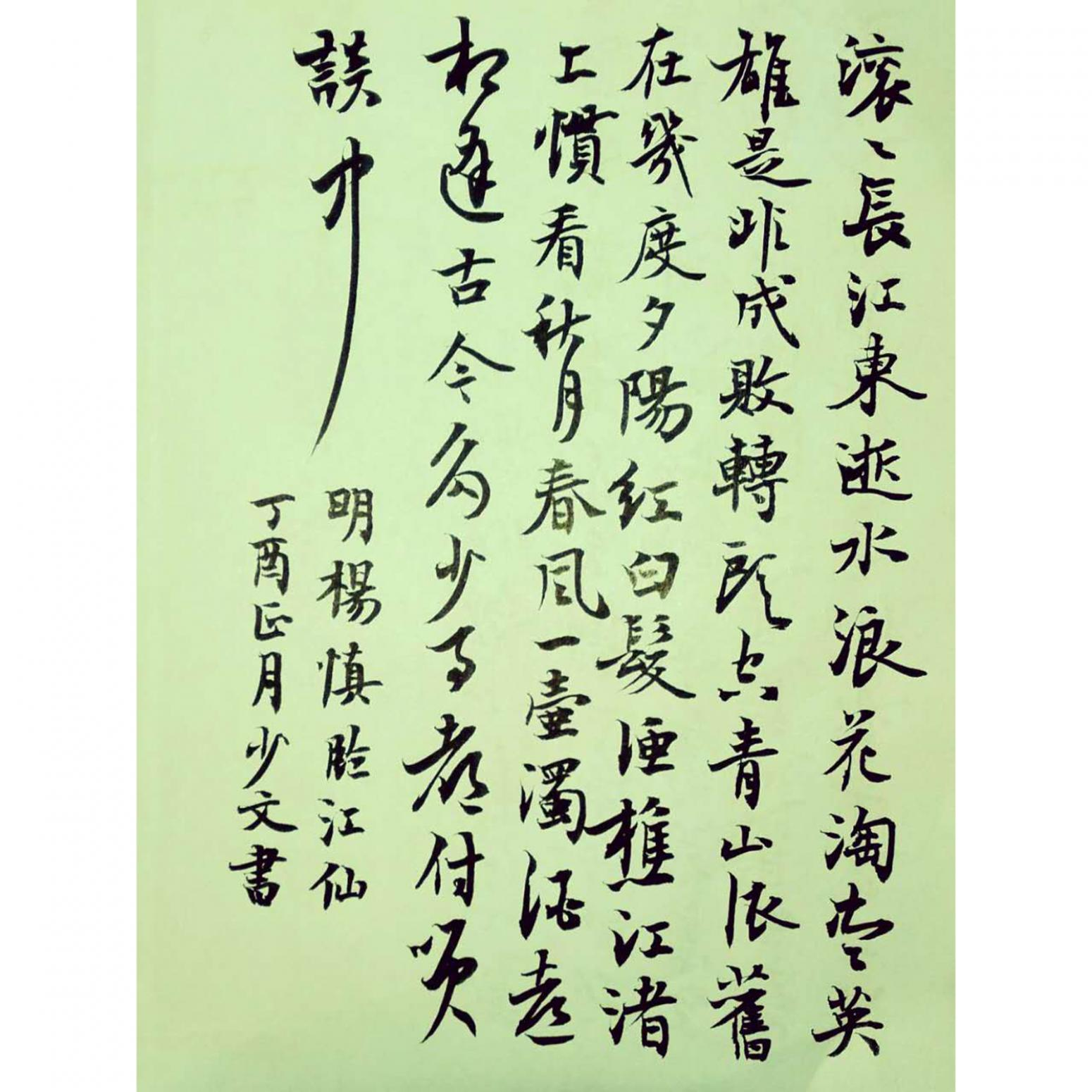 江少文书法作品《【临江仙】作者江少文》
