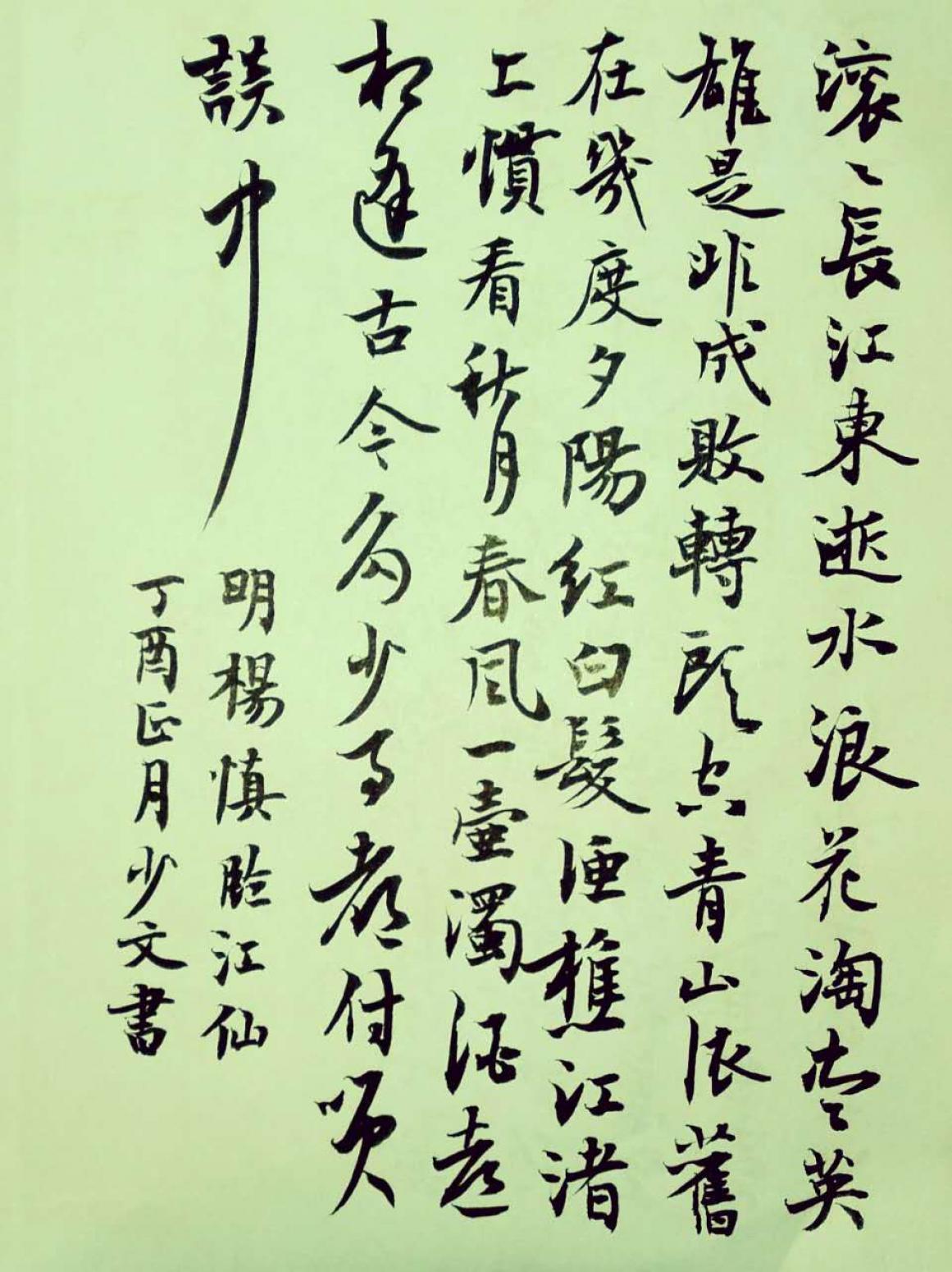 江少文书法作品《【临江仙】作者江少文》【图0】