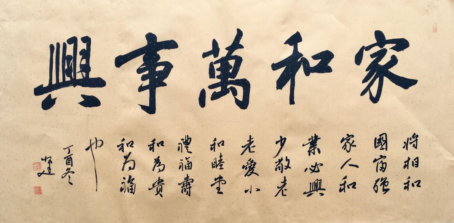 李小建书法作品《家和万事兴》