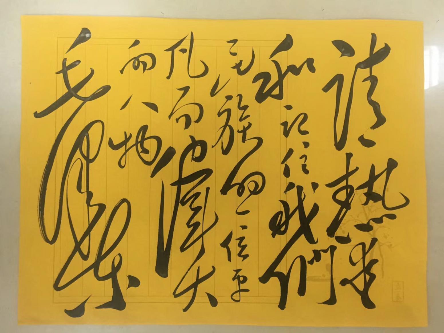 周鹏飞书法作品《纪念毛主席诞辰》