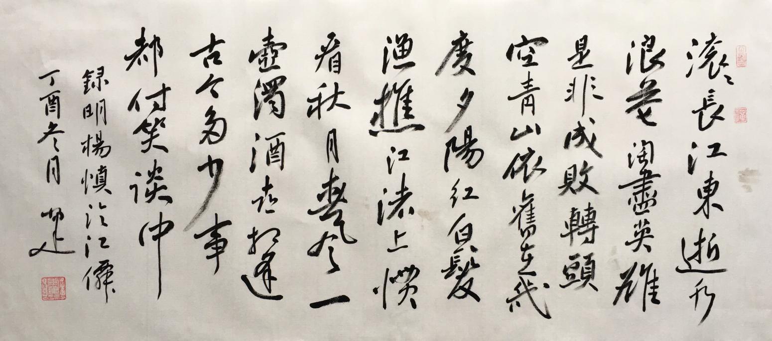 李小建书法作品《福》【图2】