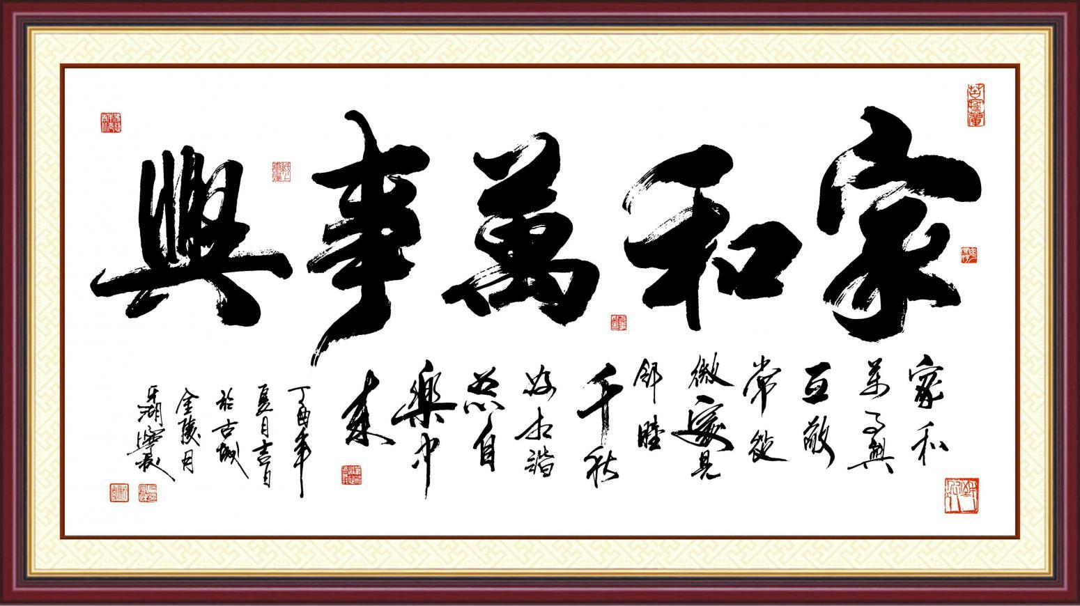 潘宁秋书法作品《家和万事兴》【图0】