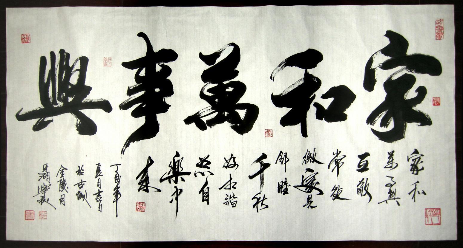 潘宁秋书法作品《家和万事兴》【图1】
