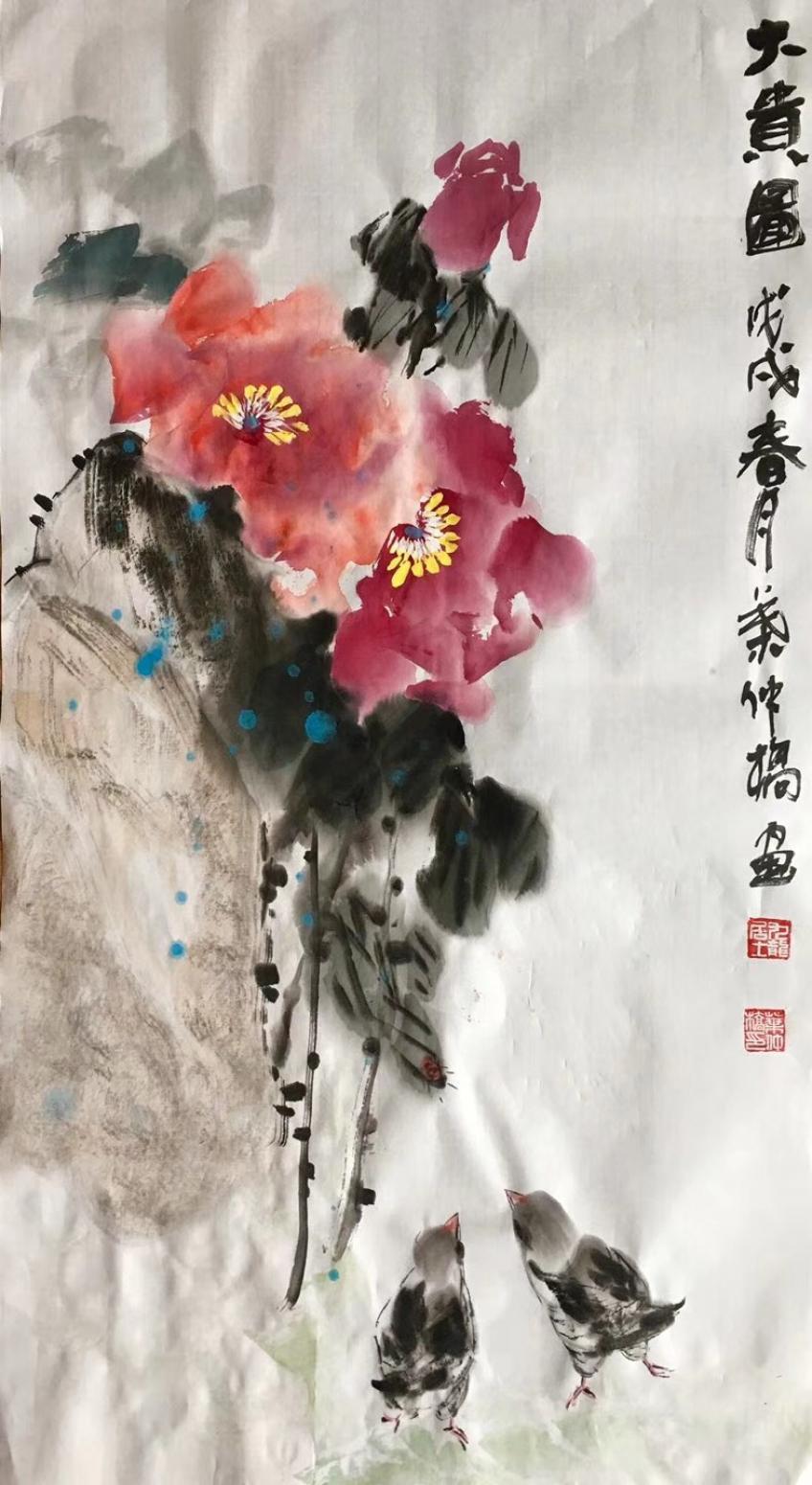 叶仲桥国画作品《大贵图》