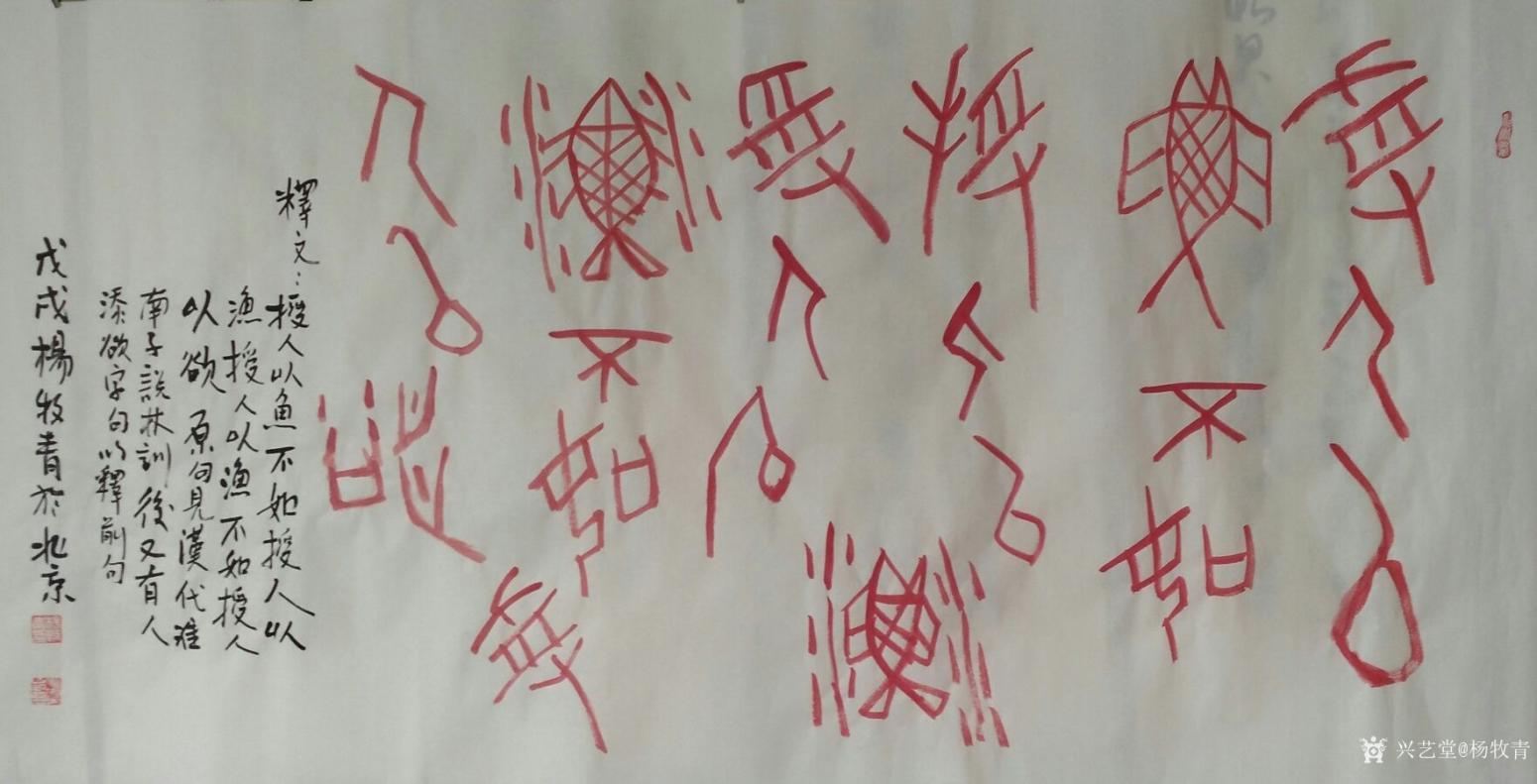 杨牧青书法作品《甲骨文书法》