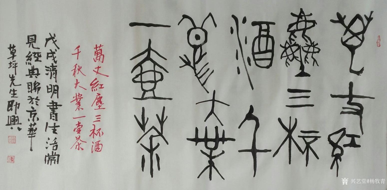 杨牧青书法作品《书法》