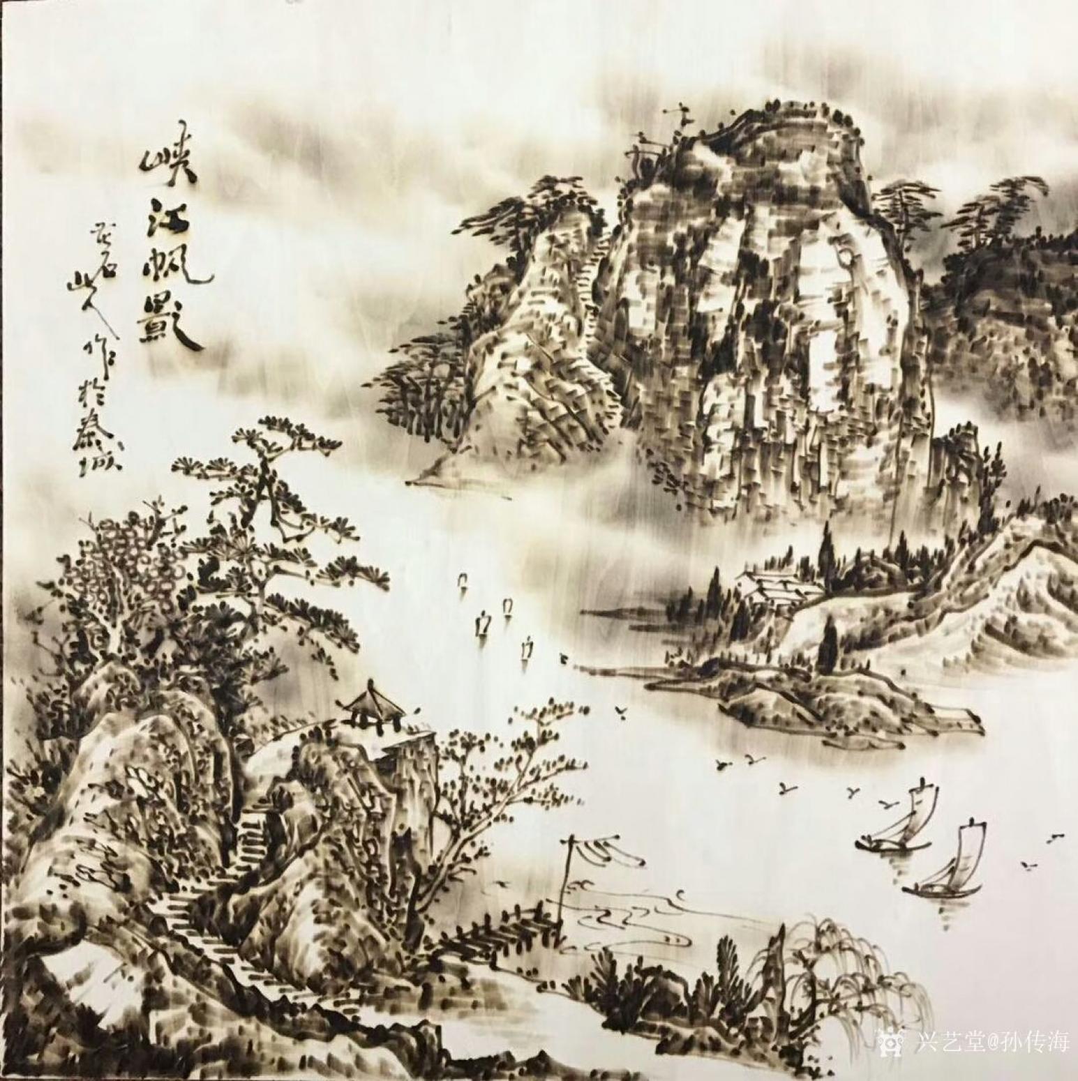 孙传海手工作品《峡江帆影》【图0】
