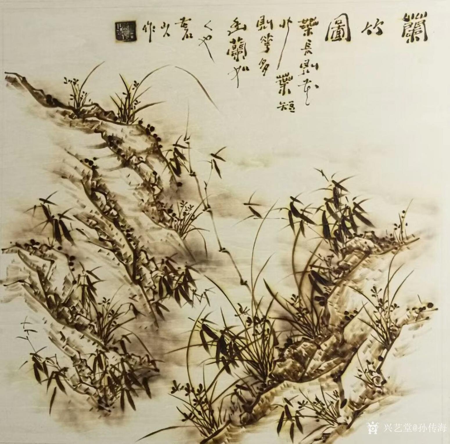 孙传海手工作品《蘭竹图》【图0】
