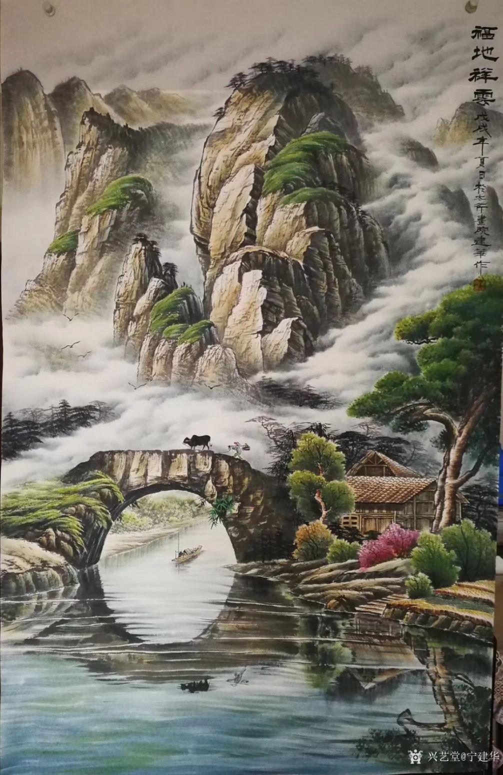 宁建华国画作品《祥云福地》