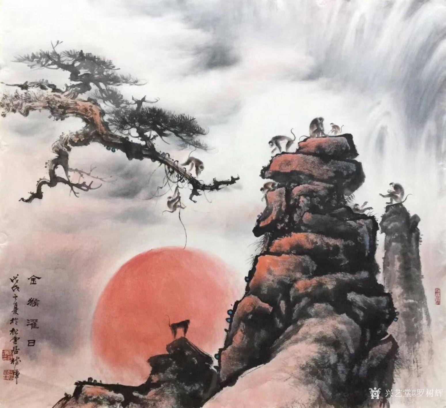 罗树辉国画作品《金猴濯日》