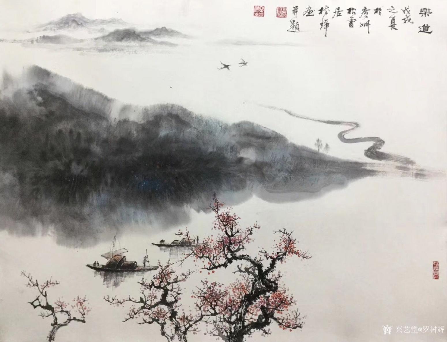 罗树辉国画作品《禅妙》【图0】