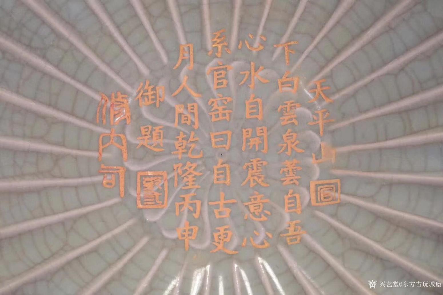 东方古玩城堡文玩杂项作品《葵口赏盘》【图7】