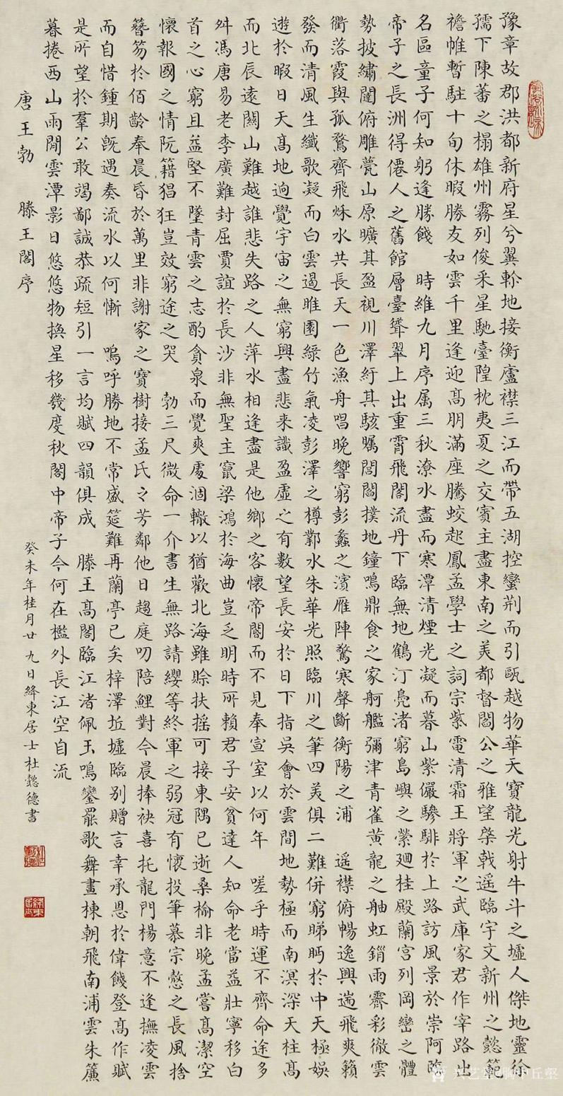 胸中丘壑书法作品《滕王阁序》【图0】