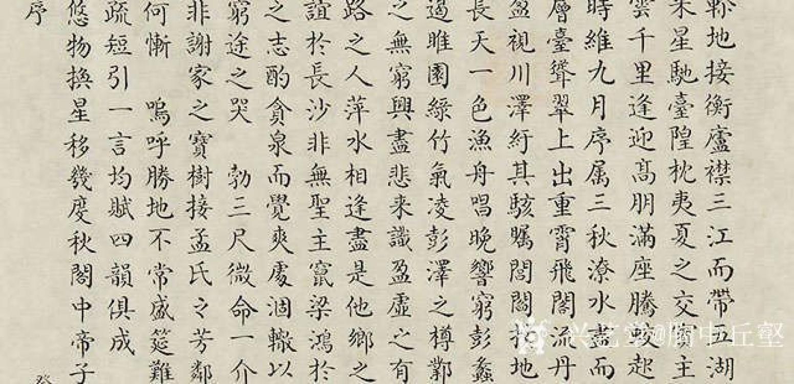 胸中丘壑书法作品《滕王阁序》【图1】