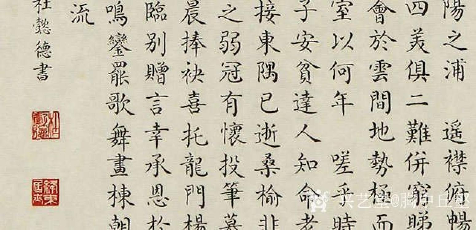胸中丘壑书法作品《滕王阁序》【图2】