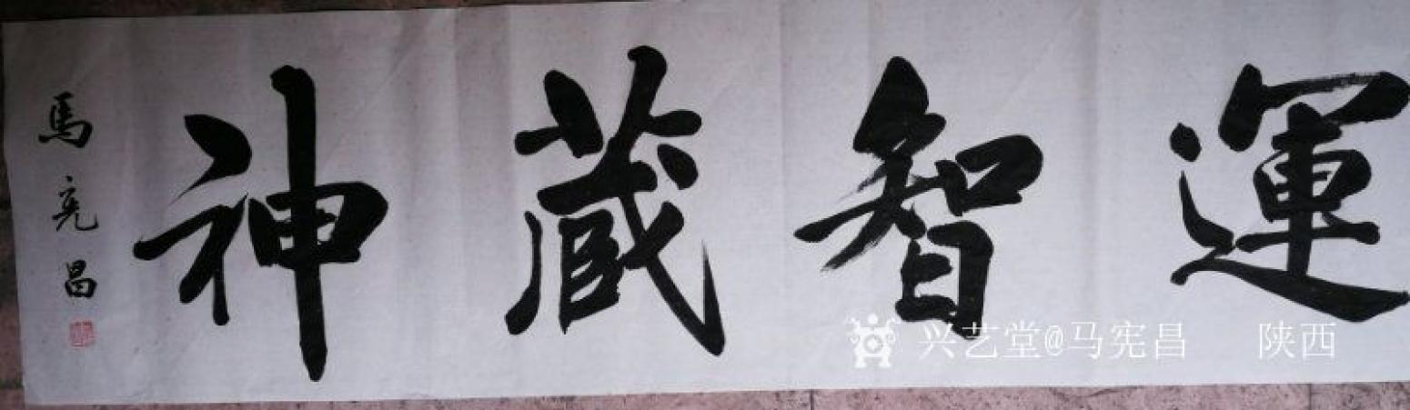 马宪昌书法作品《海纳百川》【图0】