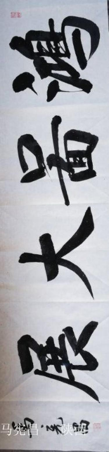 马宪昌书法作品《海纳百川》【图1】