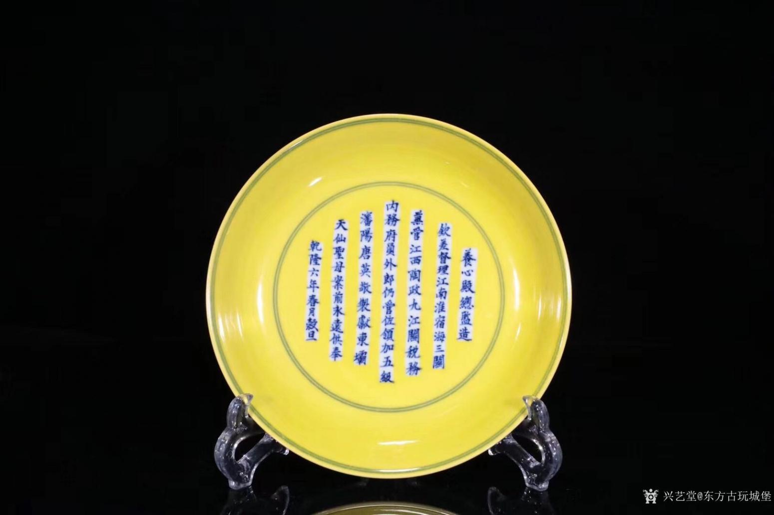 东方古玩城堡文玩杂项作品《黄地青花赏盘》