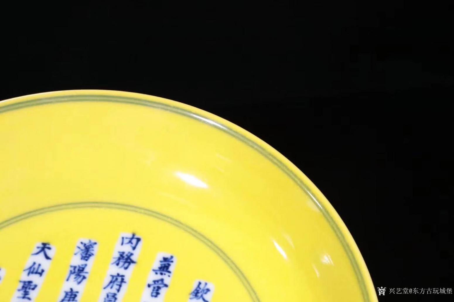 东方古玩城堡文玩杂项作品《黄地青花赏盘》【图4】