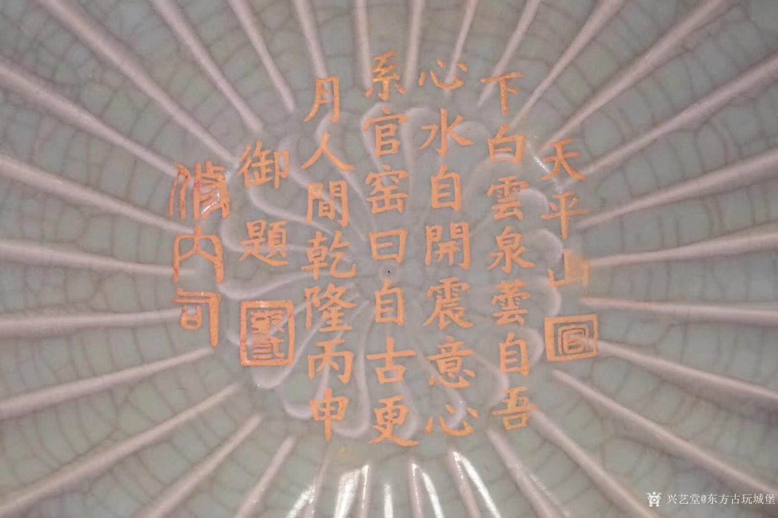 东方古玩城堡文玩杂项作品《刻诗文葵口赏盘》【图2】