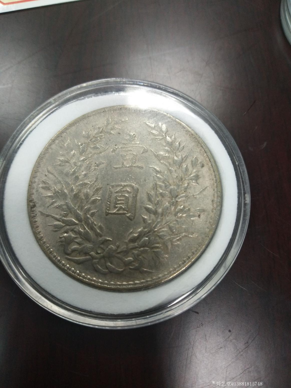 13881815748文玩杂项作品《王中信鉴定过的古钱币》【图0】