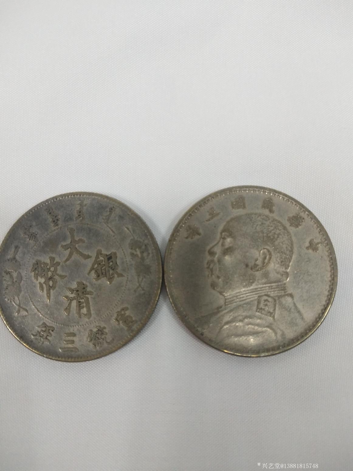 13881815748文玩杂项作品《王中信鉴定过的古钱币》【图2】