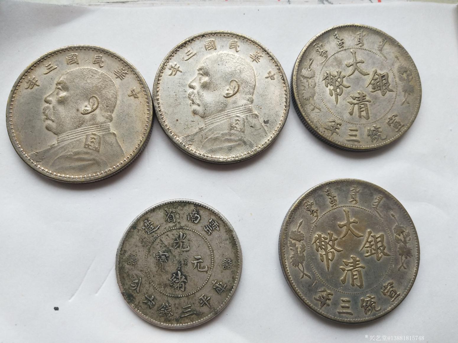 13881815748文玩杂项作品《王中信鉴定过的古钱币》【图4】